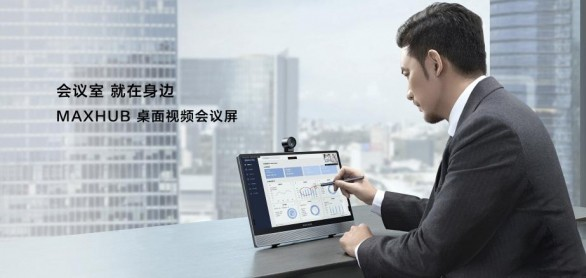 Exclusive desktop video conference screen for office, MAXHUB creates a professional personal video conference experience