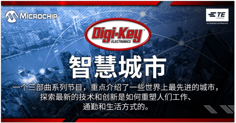 """Digi-Key Electronics collaborates with TE and Microchip to release a new smart city video series """"Smarter and Safer Cities"""""""