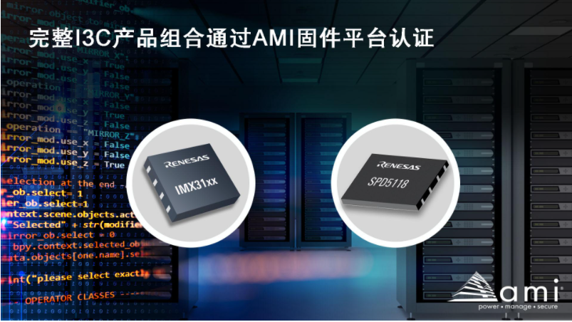 Renesas DDR5 I3C bus expansion and SPD hub products pass AMI firmware certification